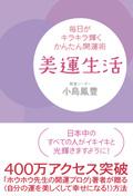 Biun_seikatsu_l_rgb_2
